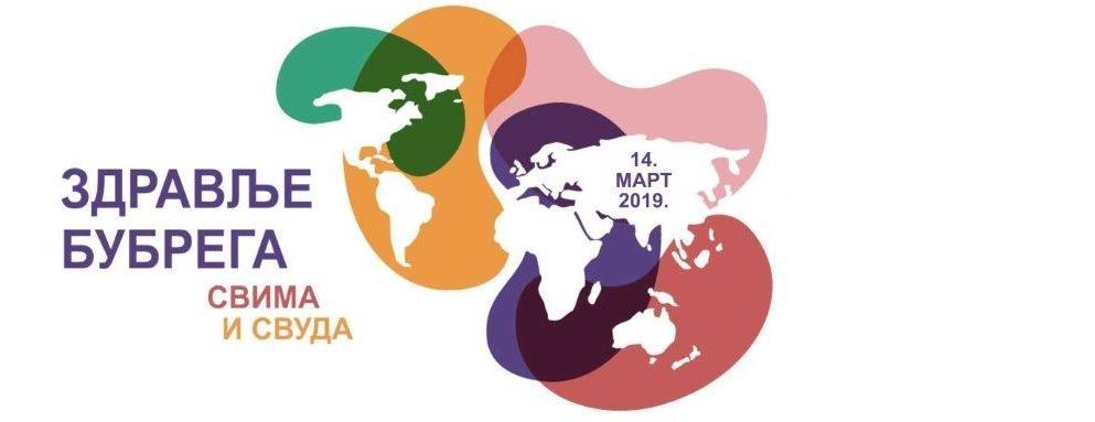 Svetski dan Bubrega