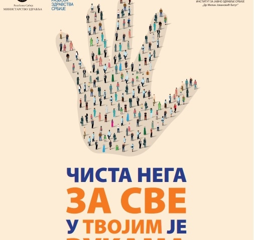 Poster_Kampanja za higijenu_ruku_2019.